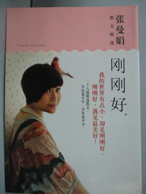 【书宝二手书T1/短篇_IMB】刚刚好_张曼娟     _简体书