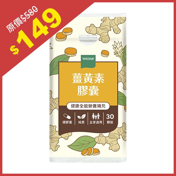 WEDAR 姜黄素胶囊(30颗/瓶)