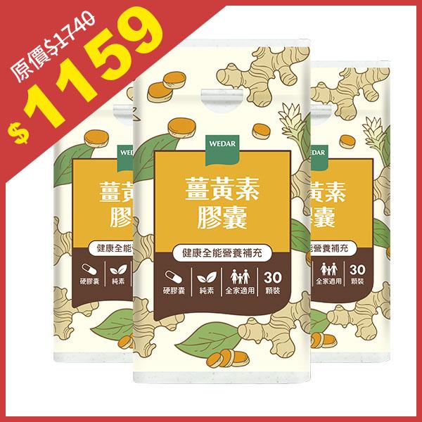 双入优惠$798⚡ WEDAR 姜黄素胶囊(30颗/瓶)