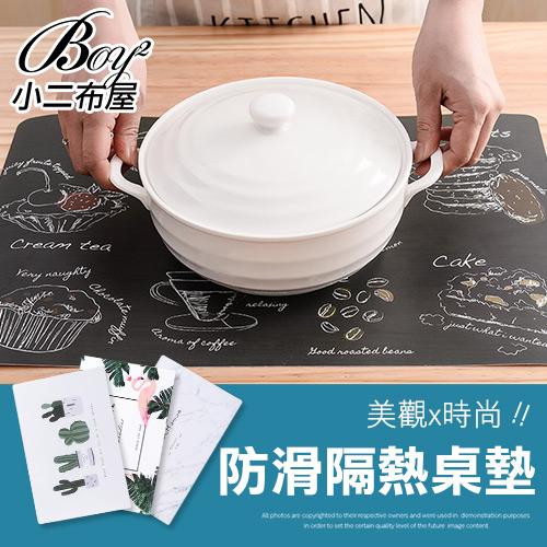 BOY2小二布屋【N6167】防水桌垫 防滑隔热厨房桌垫/现+预