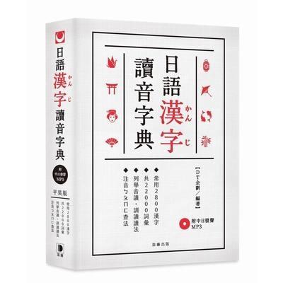 平装版日语汉字读音字典(附中日发声MP3)