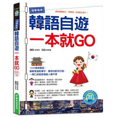 现学现用韩语自游一本就GO(附韩语学习MP3)