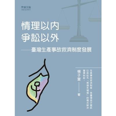 情理以内争讼以外(台湾生产事故救济制度发展)