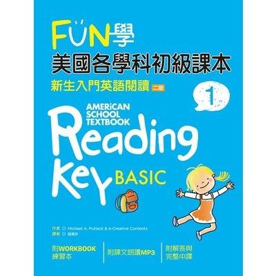 FUN学美国各学科初级课本(新生入门英语阅读 1)(2版)(菊8K+1MP3+Workbook练习本)