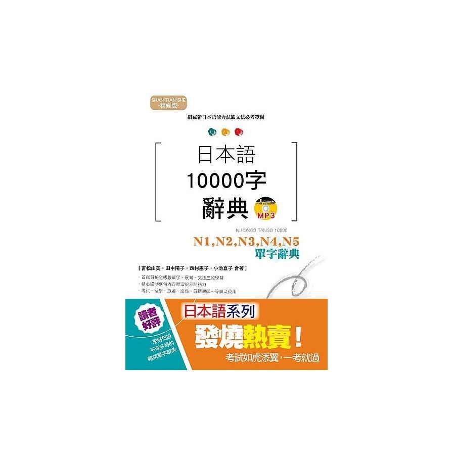 精修版日本语10000字辞典N1N2N3N4N5单字辞典(25K+MP3)