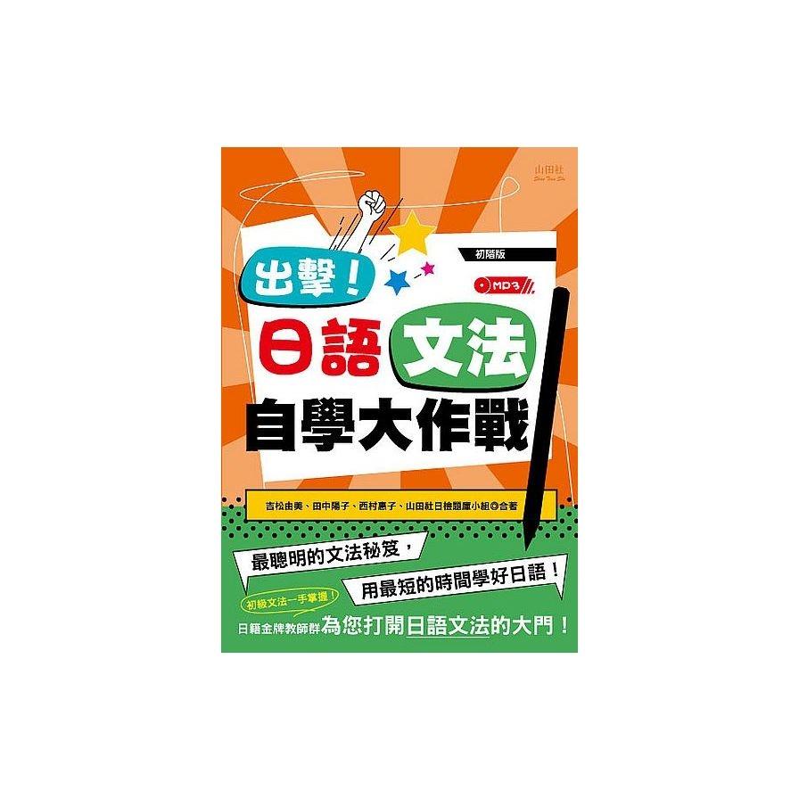 出击日语文法自学大作战(初阶版)(25K+MP3)