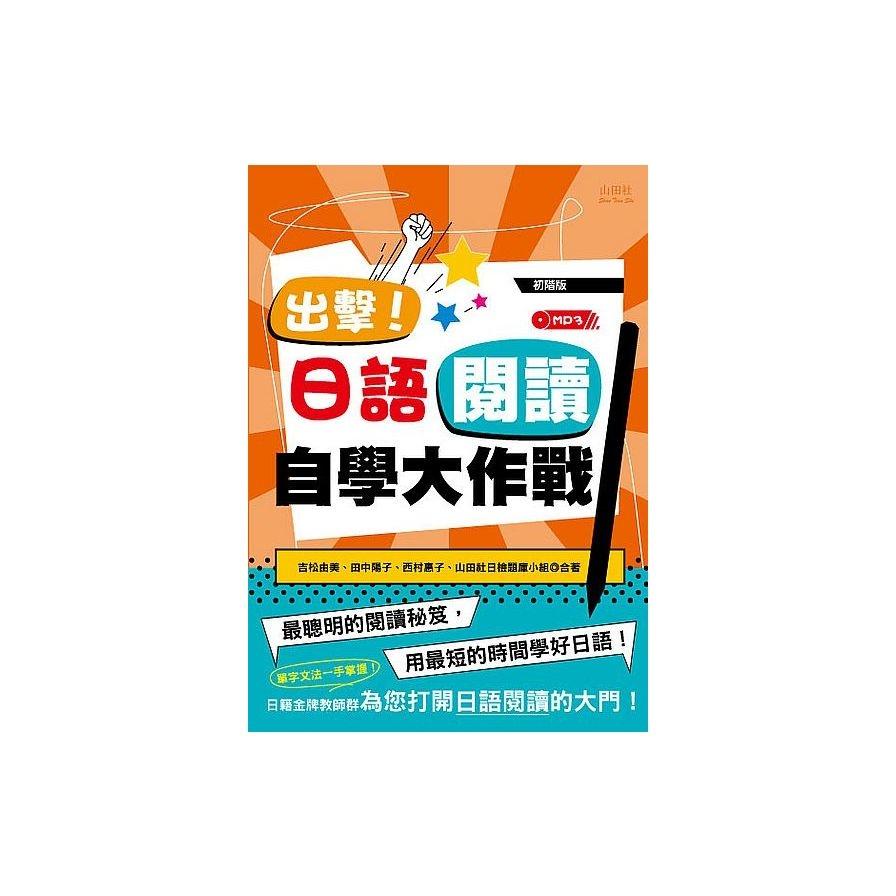 出击日语阅读自学大作战(初阶版)(25K)