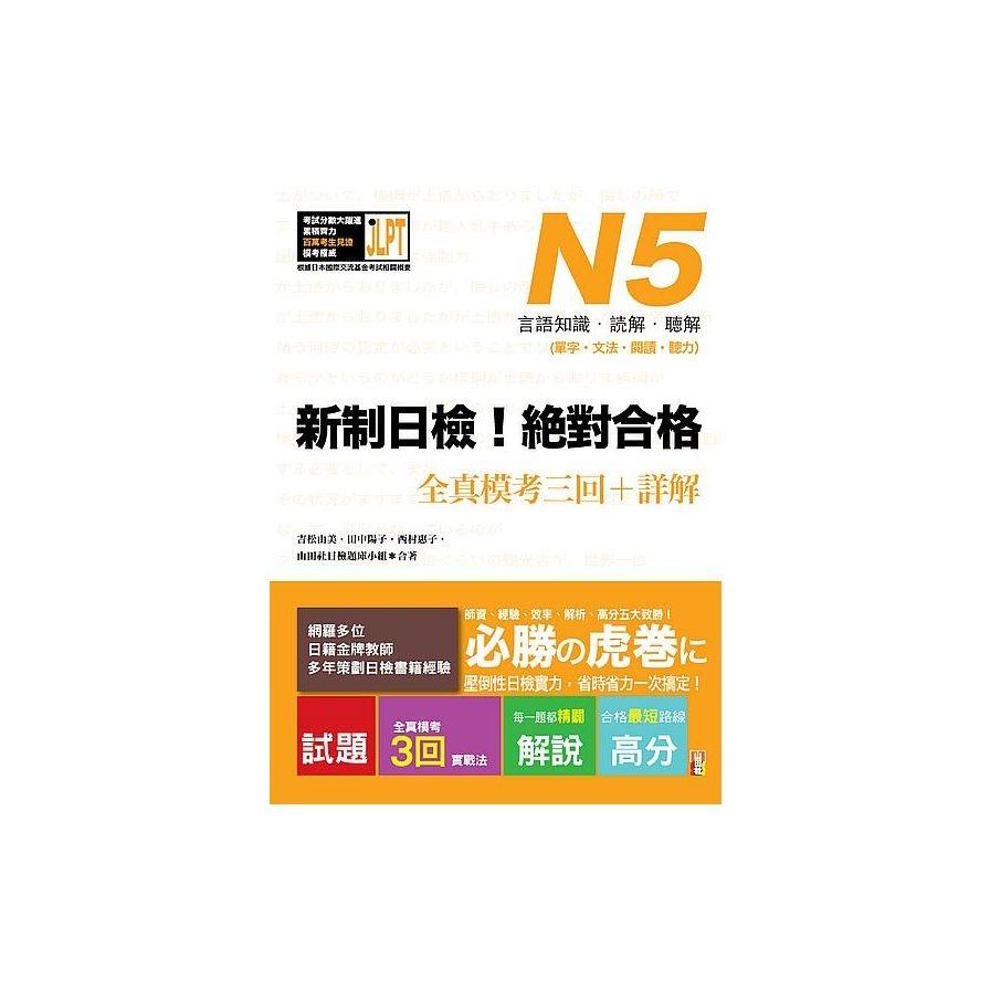 新制日检绝对合格N5单字文法阅读听力全真模考三回+详解)(16K+MP3)