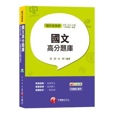 国文高分题库(台电.中油.中钢.中华电信.捷运)