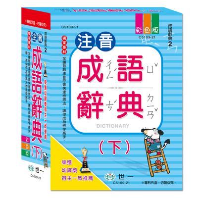 注音成语辞典-下(25K)(C5109-21)