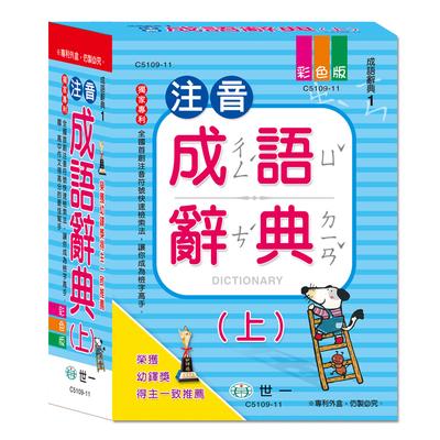 注音成语辞典-上(25K)(C5109-11)