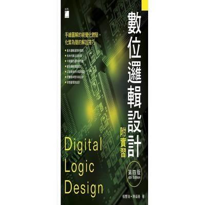数码逻辑设计附实习(4版)
