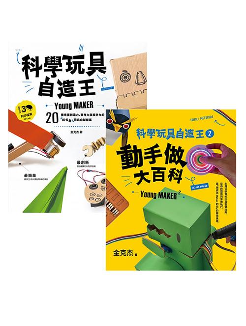 75折优惠↘ 【Maker必备!】科学玩具自造王1+2套书
