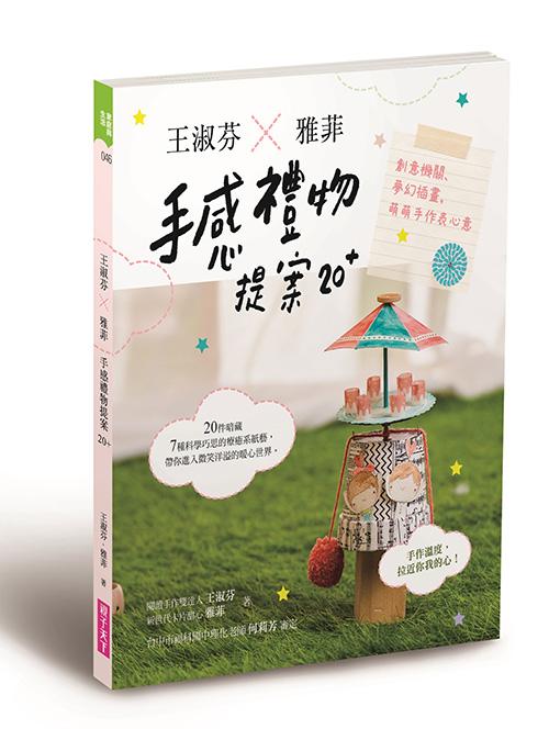 王淑芬X雅菲,手感礼物提案20+ ※首刷加赠限量拉翻卡创意纸模