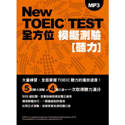 NewTOEICTEST全方位模拟测验(听力)(附MP3)