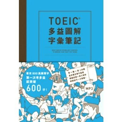 TOEIC多益图解字汇笔记(专攻800高频单字第一次考多