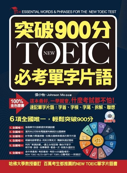突破900分(NEW TOEIC必考单字词组)(附MP3)