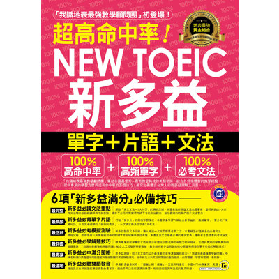 超高命中率NEWTOEIC新多益单字+词组+文法(附1MP3+随身