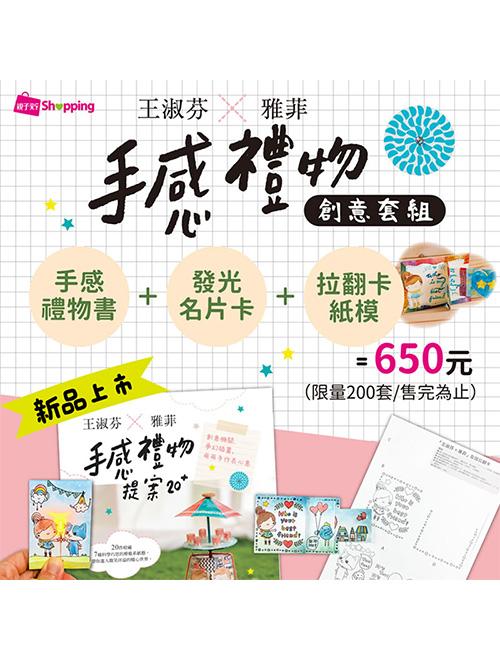 【限量200套】王淑芬X雅菲,手感礼物创意组合包