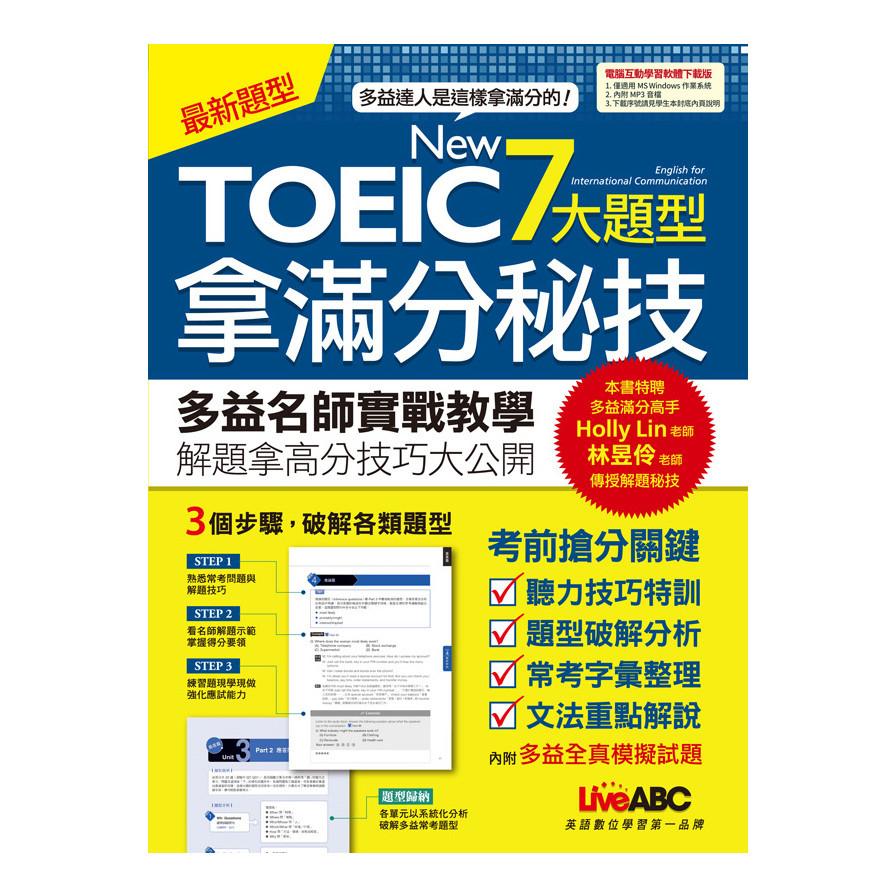NEW TOEIC7大题型拿满分秘技(全新增修版)