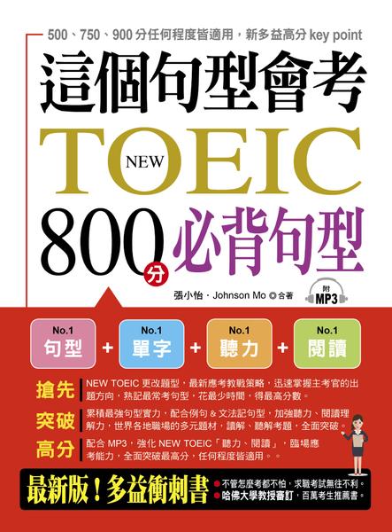 这个句型会考NEW TOEIC800分必背句型(附MP3)
