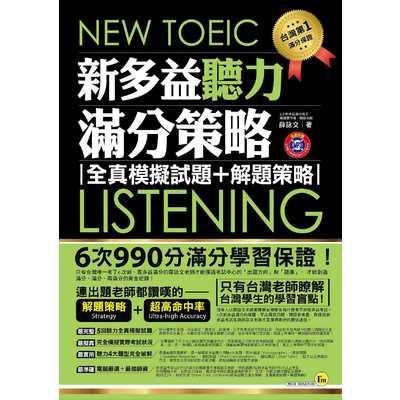 新多益听力满分策略:全真模拟试题+解题策略NEWTOEICLI