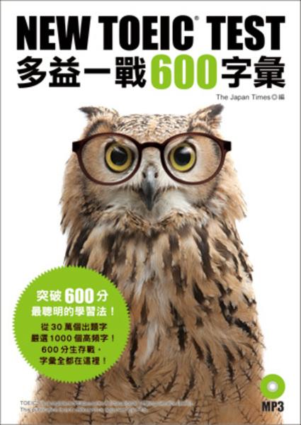 NEW TOEIC TEST多益一战600字汇(附MP3)