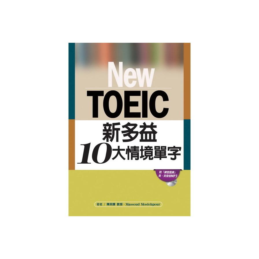 NewTOEIC新多益10大情境单字(附练习题库MP3光盘)
