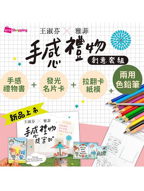 【限量100套】王淑芬X雅菲:礼物创意组合包 + 干湿两用色铅笔 ♥