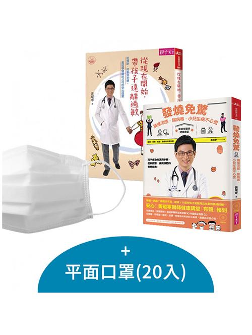 7折组↘ 健康育儿帮帮忙:【发烧免惊+远离过敏】两册套书 + 可水洗 奈米薄膜平面口罩组(20入)