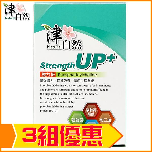 津自然-强力保胶囊食品(3组)