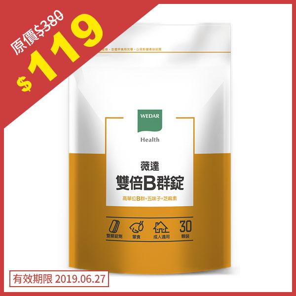 即期优惠 ⏰ WEDAR 双倍B群锭(30颗/袋) 有效期2018.10.21