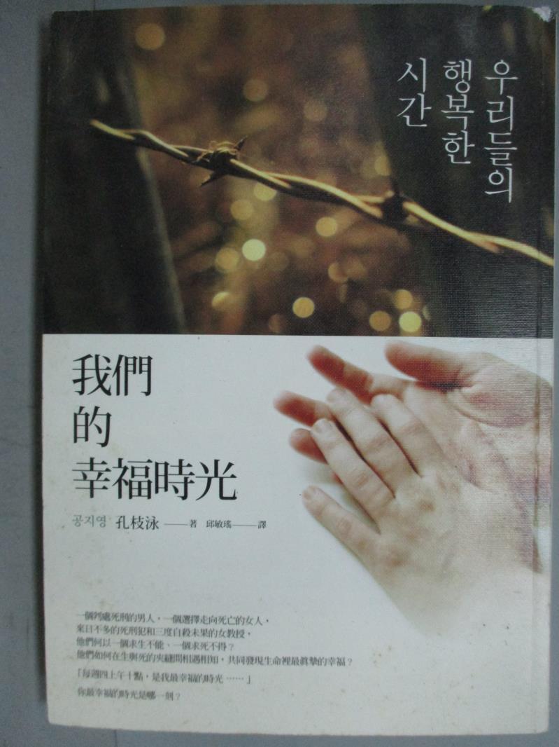 【书宝二手书T1/翻译小说_KOB】我们的幸福时光_孔枝泳