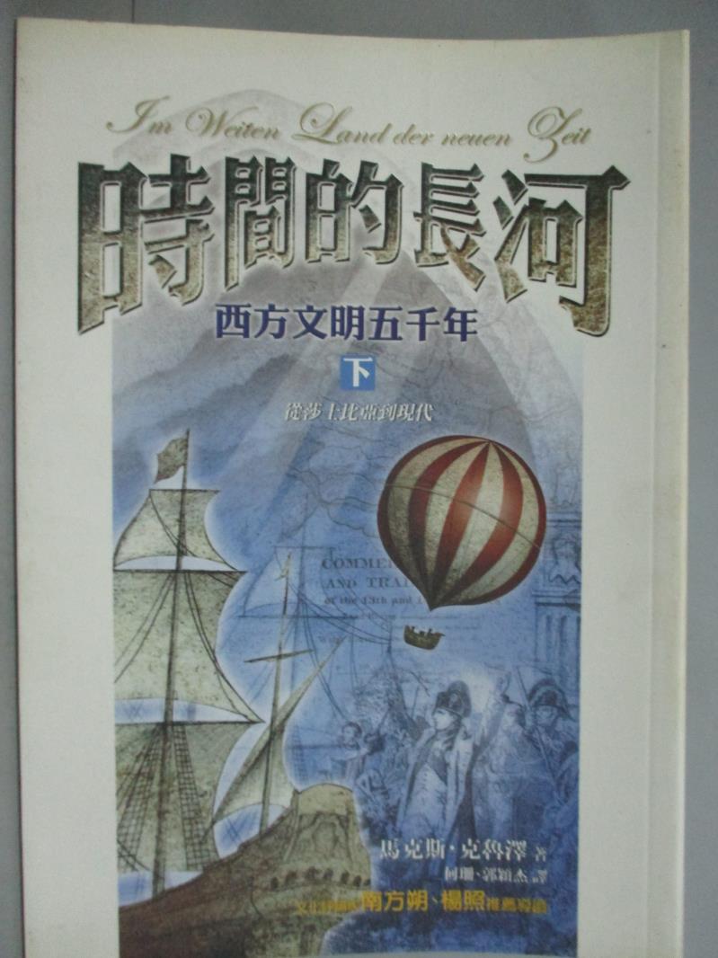 【书宝二手书T1/文学_KNS】时间的长河--西方文明五千年(下)_何珊, Max Kru