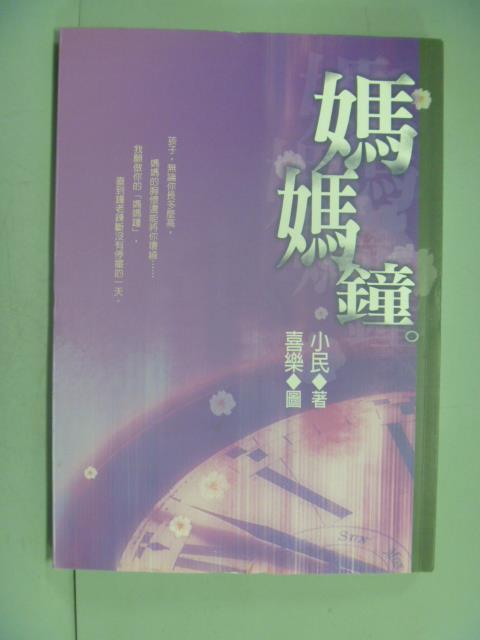 【书宝二手书T7/短篇_GCZ】妈妈钟-生活丛书41_小民