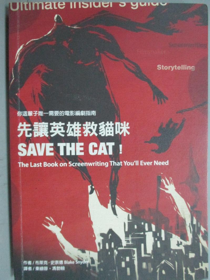 【书宝二手书T1/一般小说_KNR】先让英雄救猫咪:你这辈子唯一需要的电影编剧指南_布莱克.史奈德