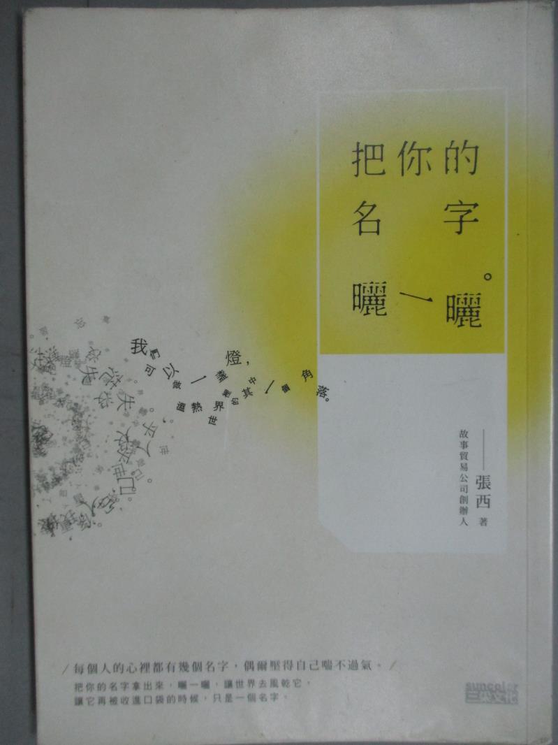 【书宝二手书T1/一般小说_KOI】把你的名字晒一晒_张西