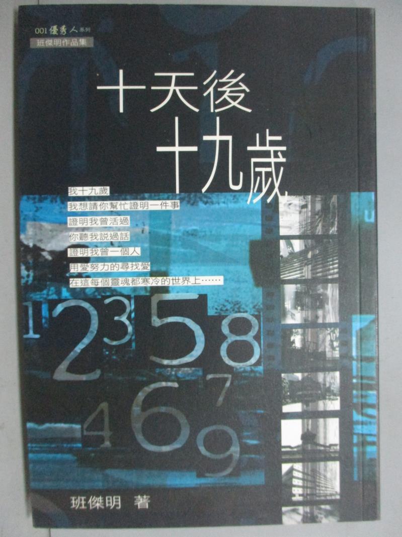 【书宝二手书T1/翻译小说_KOD】十天后十九岁_班杰明