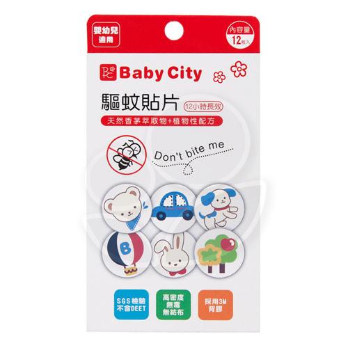 Baby City 娃娃城 驱蚊贴片(婴幼儿适用)12枚【佳儿园妇幼生活馆】
