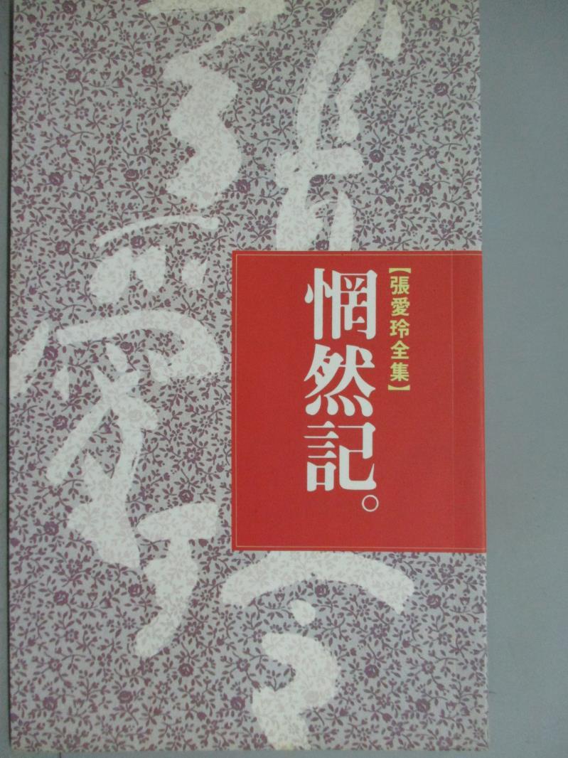 【书宝二手书T1/一般小说_HTP】惘然记_张爱玲