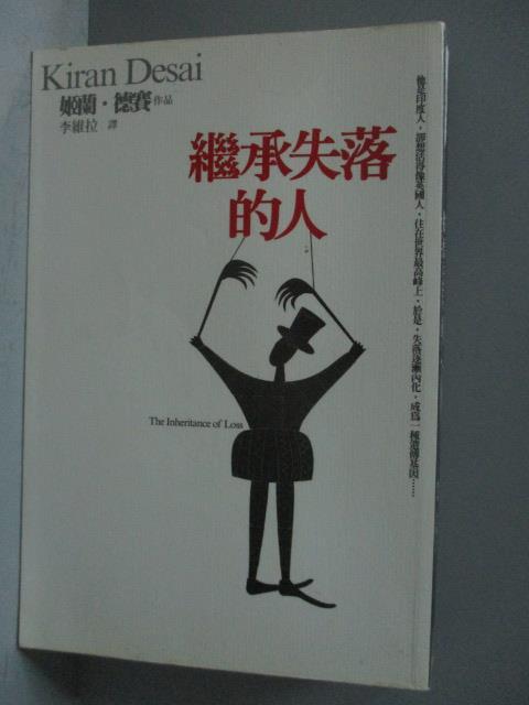 【书宝二手书T1/翻译小说_KAY】继承失落的人_李维拉, 姬兰.德赛