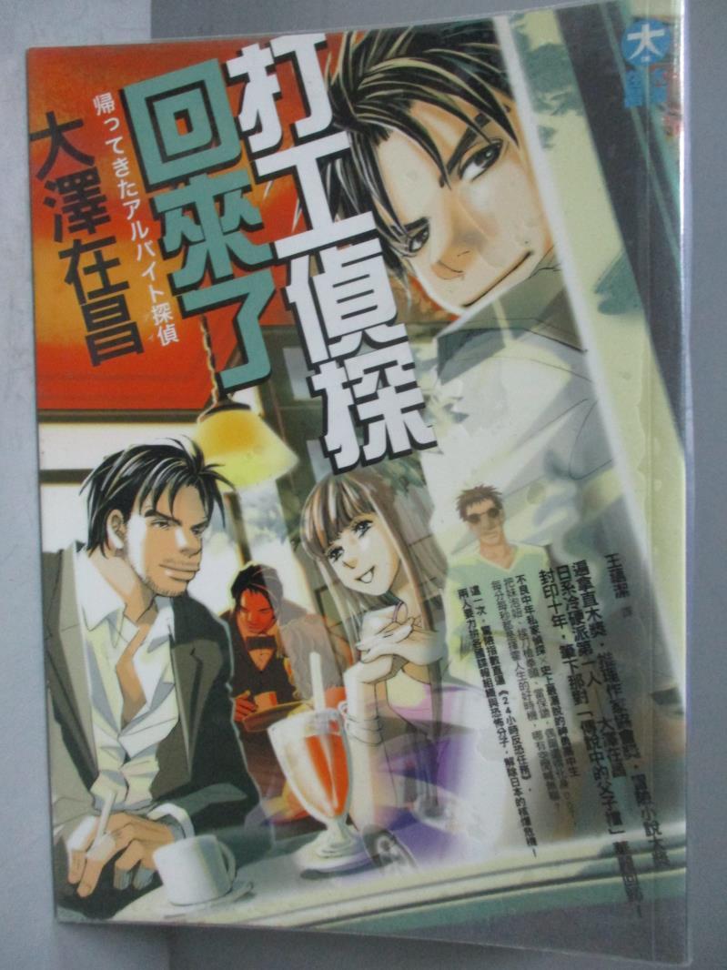 【书宝二手书T1/一般小说_ONV】打工侦探回来了_大泽在昌