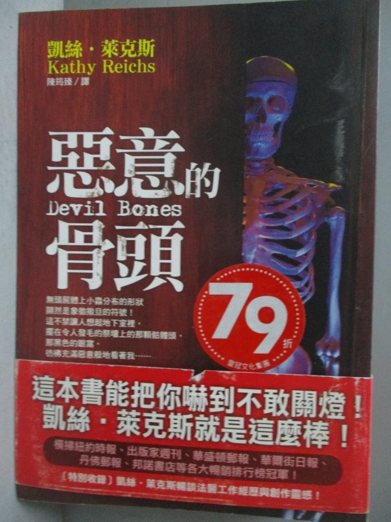 【书宝二手书T1/一般小说_ONV】恶意的骨头_陈筠臻, 凯丝.莱克斯