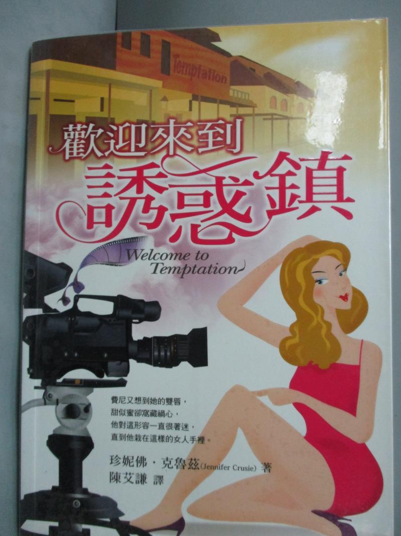 【书宝二手书T1/翻译小说_JIW】欢迎来到诱惑镇_陈艾谦, 珍妮佛.克