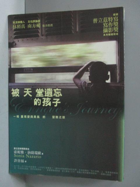 【书宝二手书T1/翻译小说_KPO】被天堂遗忘的孩子_索妮雅纳萨瑞欧 , 许晋福