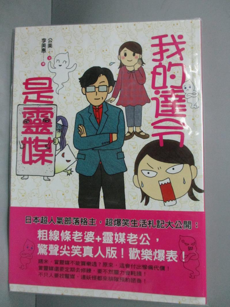 【书宝二手书T1/一般小说_JIX】我的达令是灵媒_李美惠, 公美