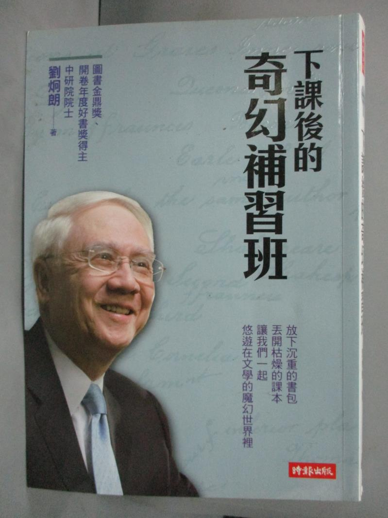 【书宝二手书T1/一般小说_JIP】下课后的奇幻补习班_刘炯朗、颜少鹏