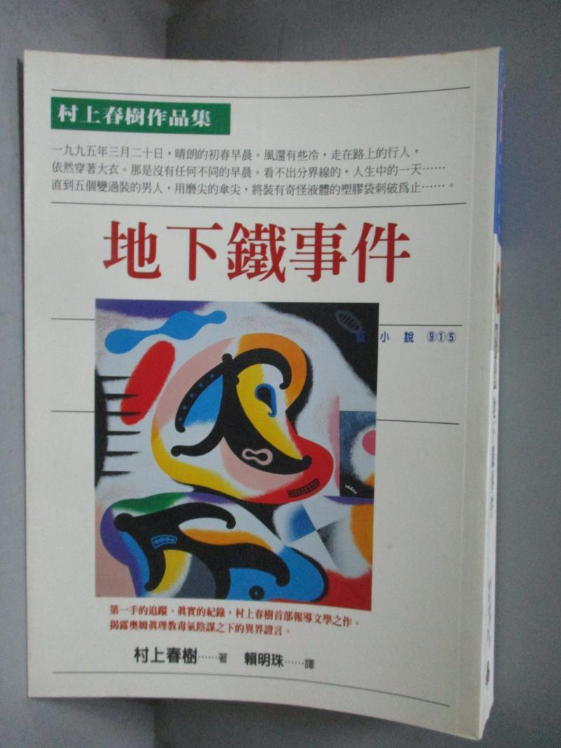 【书宝二手书T1/翻译小说_ODY】地下铁事件_村上春树, 赖明珠