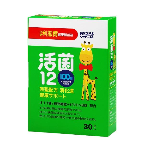 小儿利撒尔活菌12(30入/盒)