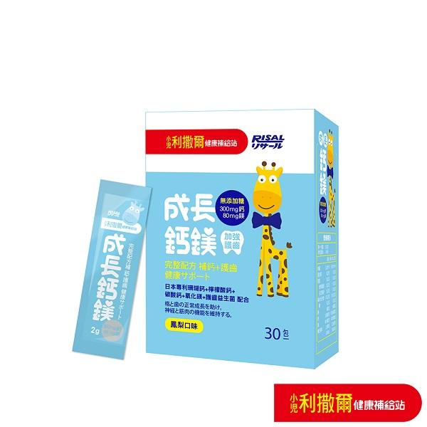 小儿利撒尔成长钙镁 加强护齿配方(凤梨口味/30包/盒)